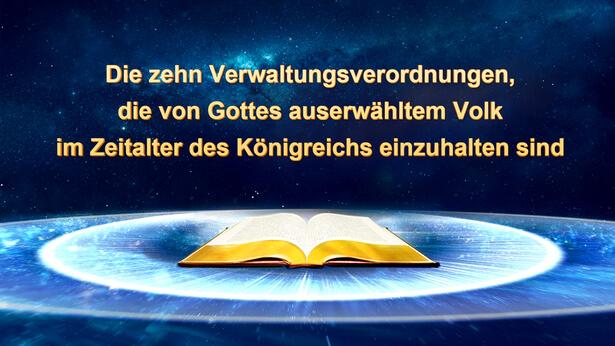 Die zehn Verwaltungsverordnungen, die von Gottes auserwähltem Volk im Zeitalter des Königreichs einzuhalten sind