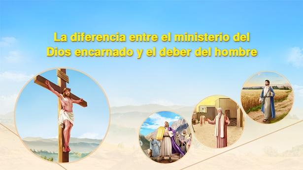 La diferencia entre el ministerio del Dios encarnado y el deber del hombre