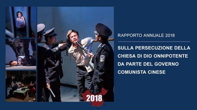 Rapporto annuale 2018 sulla persecuzione della Chiesa di Dio Onnipotente da parte del governo comunista cinese