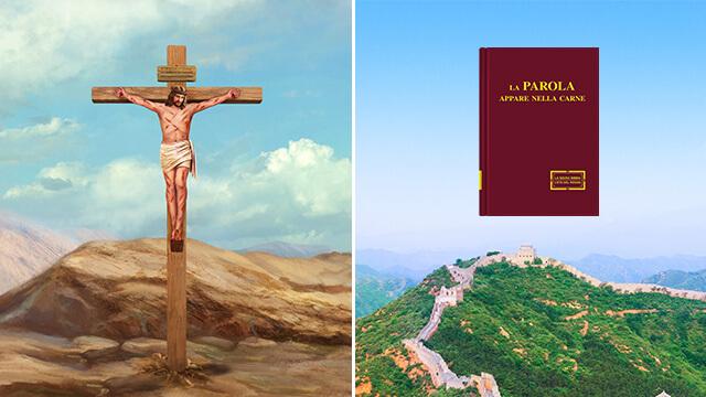 7. Perché si dice che le due incarnazioni di Dio completano il significato dell'incarnazione?
