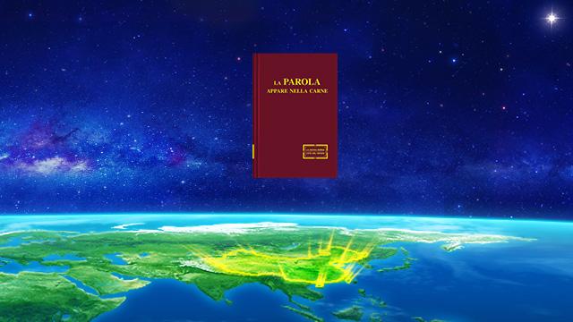 la parola di Dio Onnipotente, la bibbia del regno