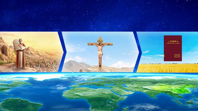 Relazioni tra le tre fasi dell'opera di Dio.