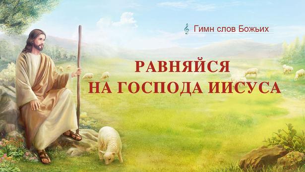 Равняйся на Господа Иисуса