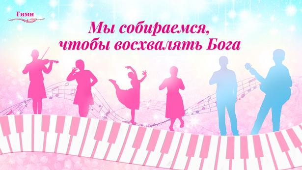 Мы собираемся, чтобы восхвалять Бога