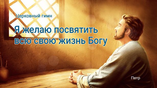 Я желаю посвятить всю свою жизнь Богу