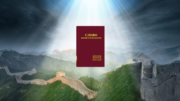 2. Краткое введение в предпосылки явления и труда Христа эпохи последних дней в Китае