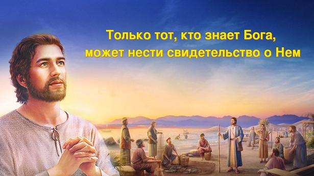 Только те, кто знает Бога, могут нести свидетельство о Нём
