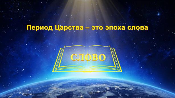 Период Царства — это Период Слова