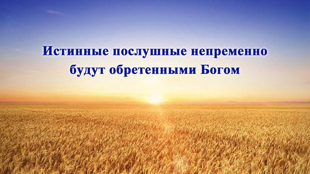 Повинующиеся Богу с искренним сердцем непременно будут обретены Богом