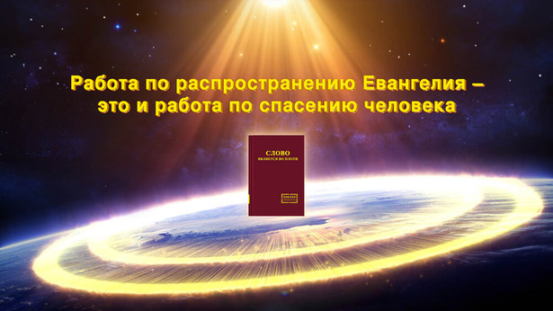 Работа по распространению Евангелия — это и работа по спасению человека