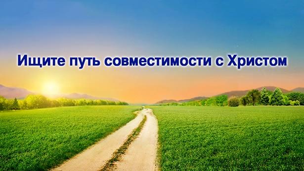 Ищи путь совместимости с Христом