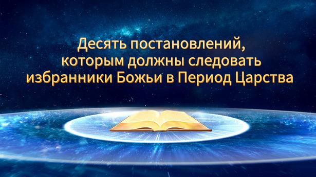 Десять постановлений, которым должны следовать избранники Божьи в Период Царства