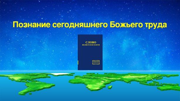 Познание сегодняшнего Божьего труда