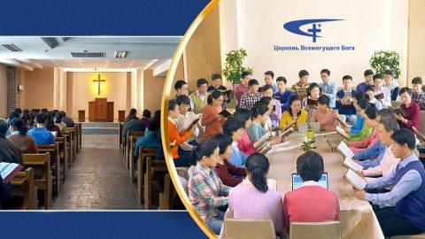 Церковью Воплощенного Бога, христианство