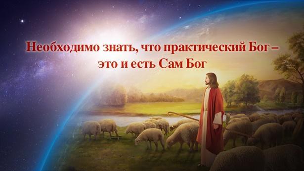 Необходимо знать, что практический Бог — это и есть Сам Бог