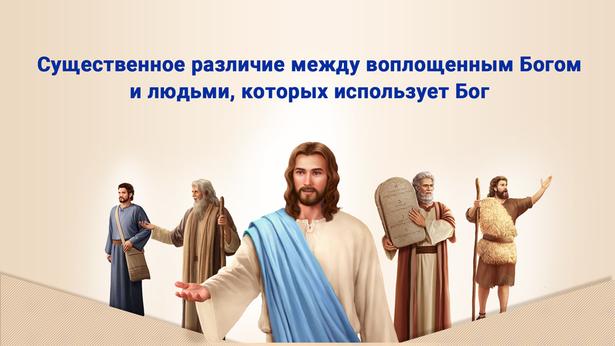Существенное различие между воплощенным Богом и людьми, которых использует Бог
