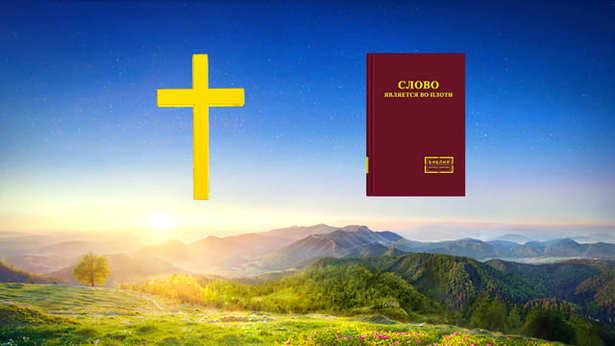 Каковы различия между методом работы Господа Иисуса в Период Благодати и методом работы Всемогущего Бога в Период Царства?