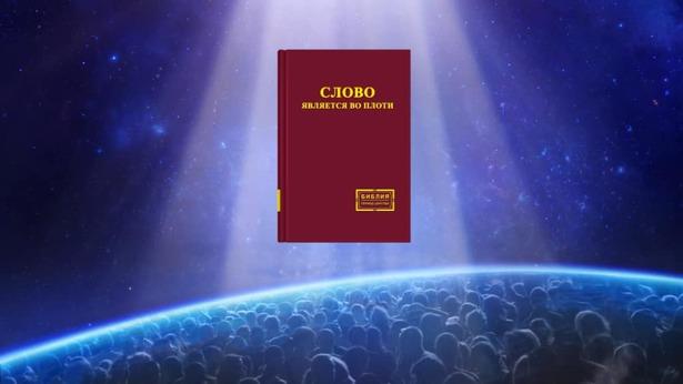 воплотившегося Бога, Всемогущий Бог