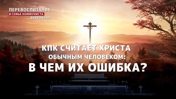 Коммунистическая партия Китая считает Христа обычным человеком. В чем их ошибка