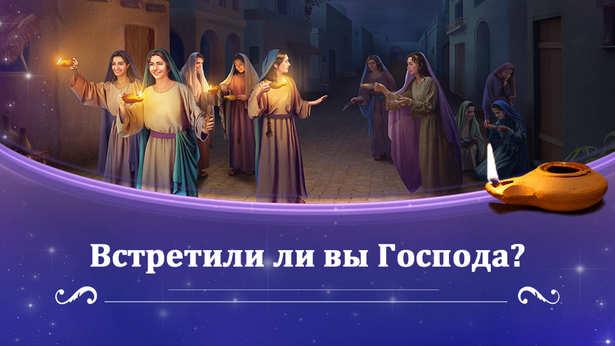Откровение, полученное из притчи о десяти девах
