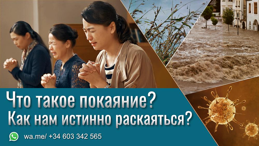Что такое покаяние? Как христианам покаяться, чтобы получить Божью защиту?