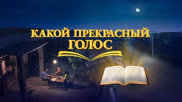 38. Как можно удостовериться, что Всемогущий Бог — это возвратившийся Иисус?