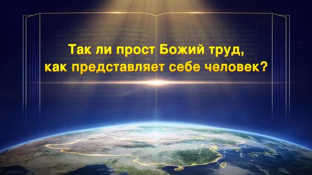Так ли прост Божий труд, как представляет себе человек?