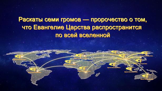 Раскаты семи громов — пророчество о том, что Евангелие Царства распространится по всей вселенной