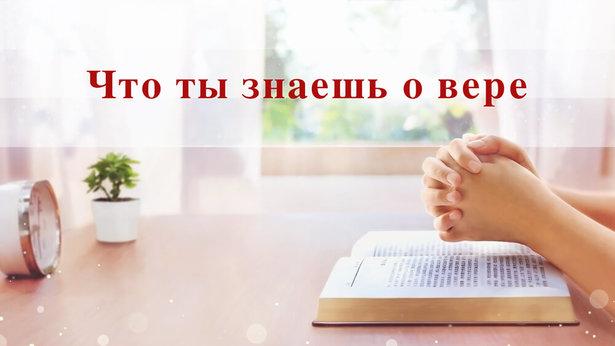 Что ты знаешь о вере?
