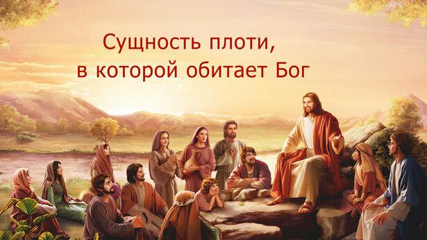 Сущность плоти, в которой обитает Бог
