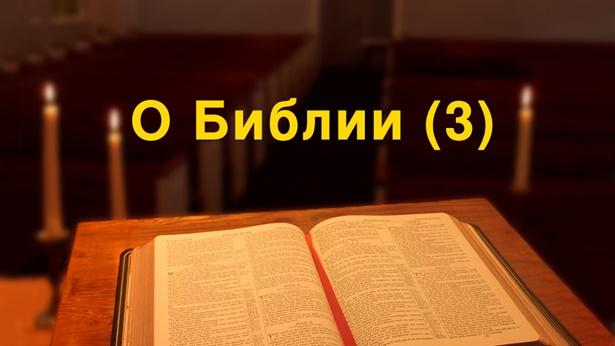 О Библии (3)