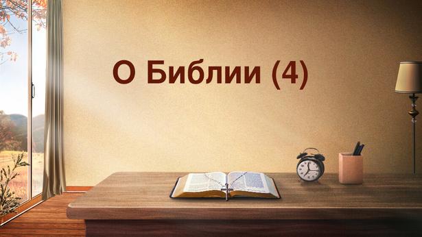 О Библии (4)