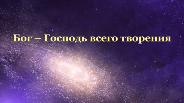 Бог — Господь всего творения