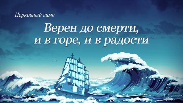 Верен до смерти, и в горе, и в радости