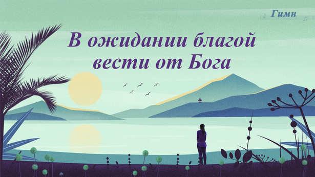В ожидании благой вести от Бога