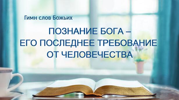 Познание Бога – Его последнее требование от человечества