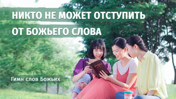 Никто не может отступить от Божьего слова