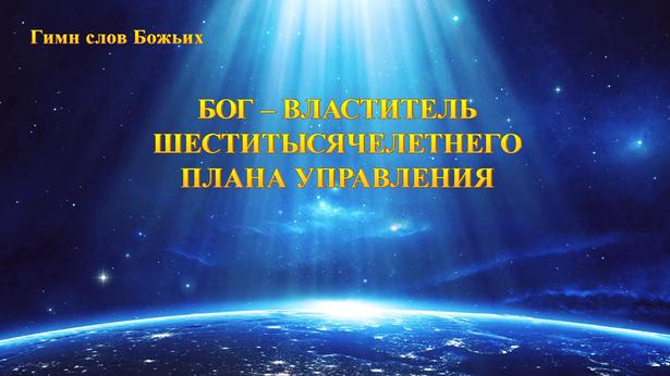 Бог — властитель шеститысячелетнего плана управления