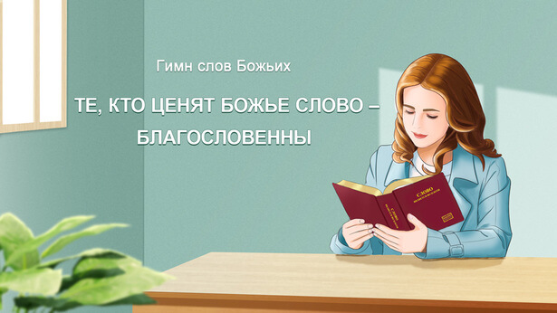 Благословенны те, кто ценят Божье слово