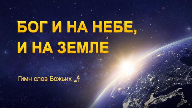 Бог и на небе, и на земле