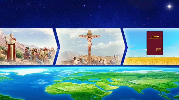 3. Взаимосвязь между всеми тремя этапами Божьей работы