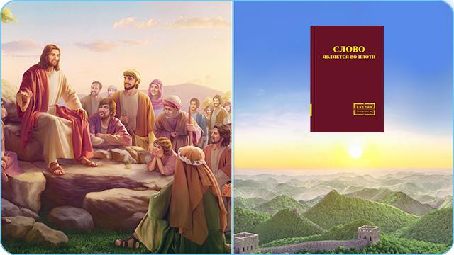 Вопрос 11: Вы свидетельствуете о том, что Всемогущий Бог выражает истину и совершает Свою работу суда последних дней. Я думаю, что наша вера в Господа Иисуса и принятие работы Святого Духа означает, что мы уже пережили Божью работу суда. В качестве доказательства привожу слова Господа Иисуса: «Ибо, если Я не пойду, Утешитель не приидет к вам; а если пойду, то пошлю Его к вам, и Он, придя, обличит мир о грехе и о правде и о суде» (Ин. 16:7-8). Мы верим, что, несмотря на то, что работа Господа Иисуса была работой искупления, после того как Он вознесся на небеса, в день Пятидесятницы, Святой Дух сошел и действовал среди людей: «…обличит мир о грехе и о правде и о суде». Это должна быть Божья работа суда в последние дни, так что я хочу разобраться, в чем состоит разница между работой суда в последние дни, выполняемой Всемогущим Богом, и работой Господа Иисуса?
