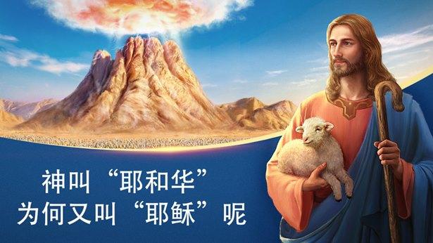 """神叫""""耶和华""""为何又叫""""耶稣""""呢"""