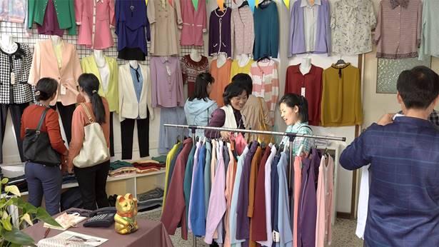 做服装生意