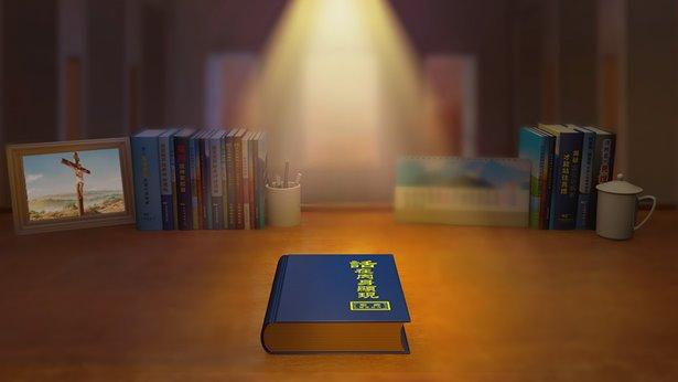 """问题(10) 主耶稣在十字架上说""""<b>成了</b>"""",人就认为神的拯救工作全部完成了,不需要神在末世再作一步审判工作了,那我们到底该怎么认识神拯救人类的工作呢?"""