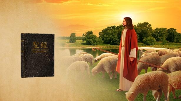 问题(21) 宗教界多数人都认为,圣经就代表主,信主就是信圣经,信圣经就是信主,离开圣经就不叫信主。请问这样信主是否合乎主的心意呢?