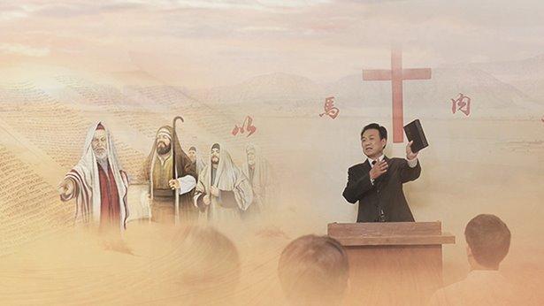 问题(19) 宗教界牧师长老都熟读圣经,常常给人讲解圣经,让人持守圣经,讲解圣经、高举圣经到底是不是在见证主、高举主呢?为什么说宗教界牧师长老是假冒为善的法利赛人呢?对这个问题我们还看不透,请你们给解答一下。