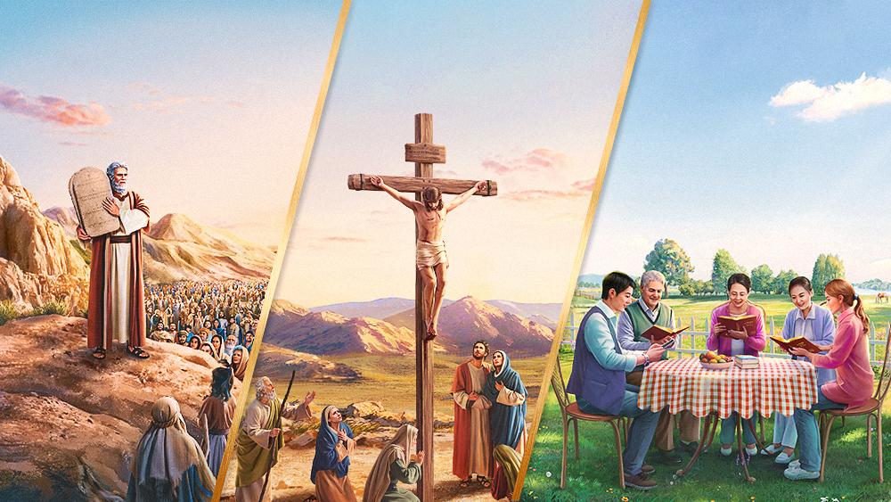 神三步作工是怎样步步进深使人达到蒙拯救、被成全的?