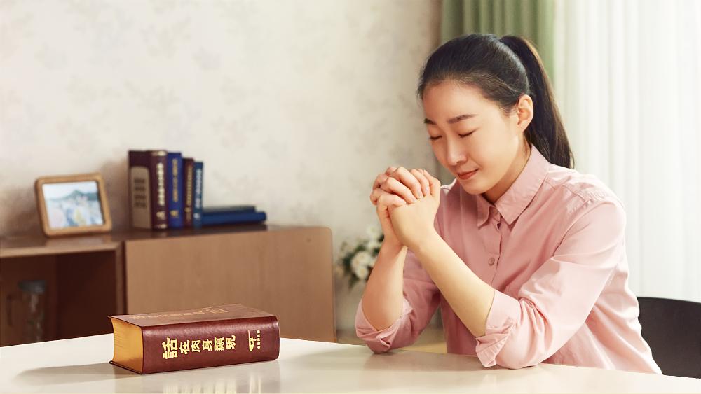 如何祷告才能蒙主垂听