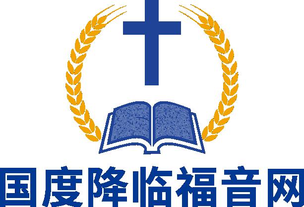 国度降临福音网